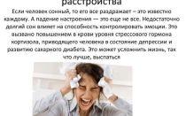 Мурашки по голове: причины и избавление от ощущения