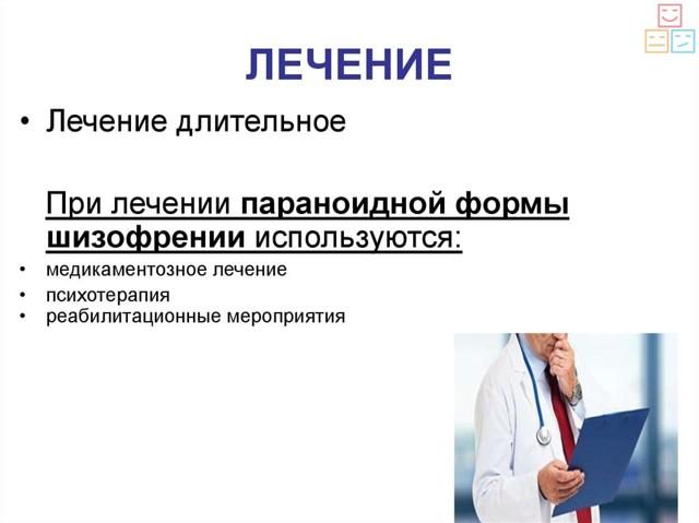 Параноидальная шизофрения: симптомы и лечение заболевания