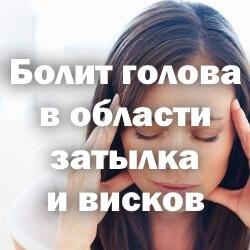 Боль в правой лобной части головы