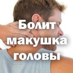Болит макушка головы: причины недомогания и избавление от них