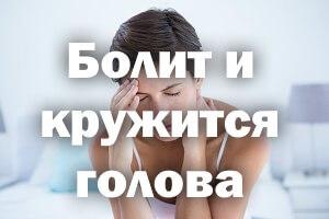 Болит и кружится голова: распространённые заболевания, их причины