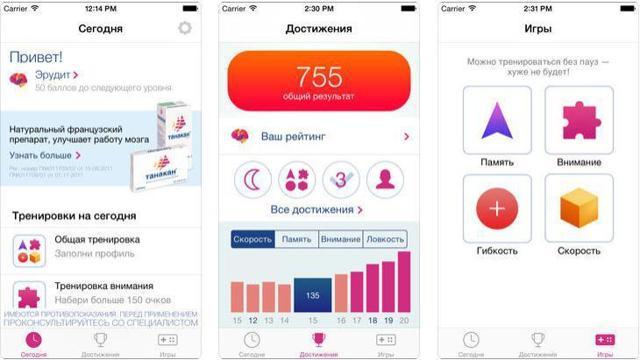 Гимнастика для мозга: комплекс упражнений и приложения для смартфона