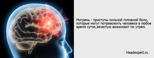 Почему по утрам болит голова: возможные причины