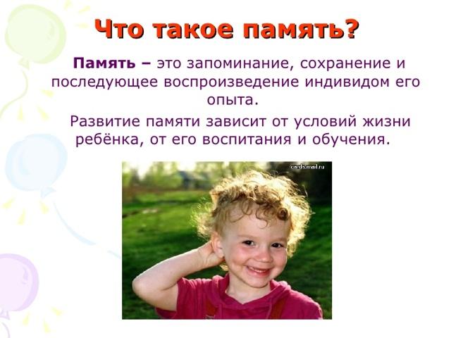 Развитие памяти у дошкольников: особенности запоминания