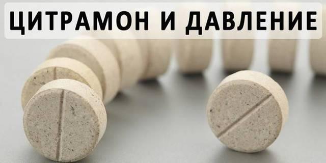 Цитрамон: от чего таблетки помогагают и когда их можно принимать