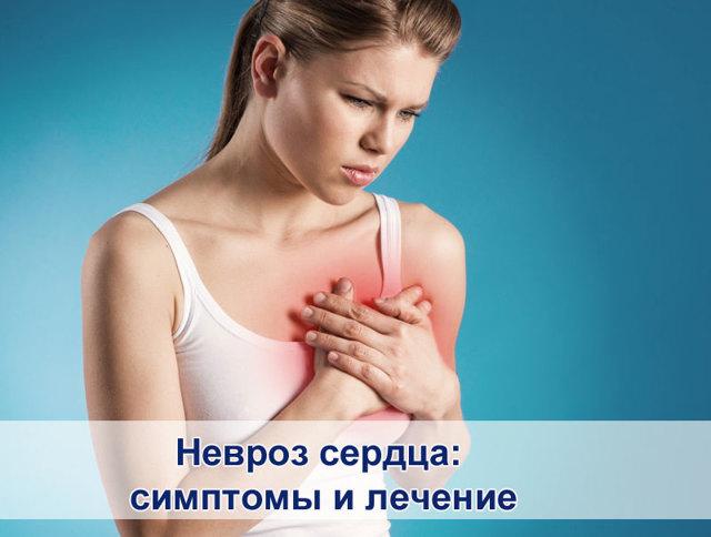 Невроз сердца: причины, диагностика, лечение и профилактика