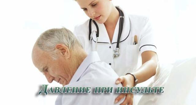 Давление при инсульте повышается или понижается