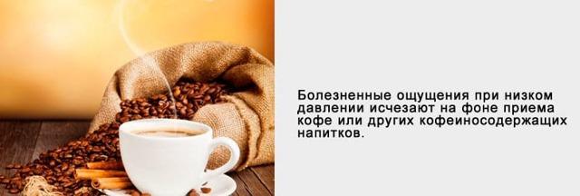 Кофе при головной боли: польза и вред напитка при цефалгии