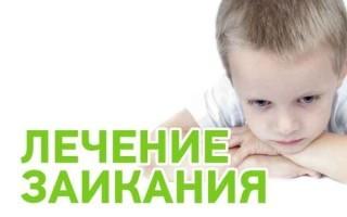 Заикание у детей: причины, лечение, рекомендации