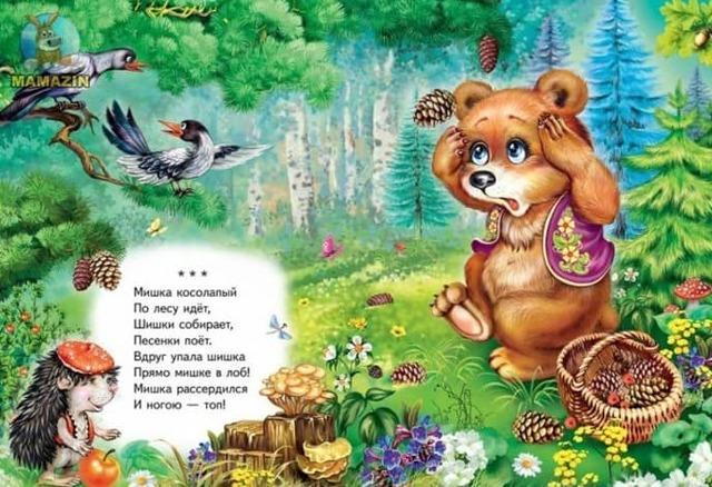 Стихи для развития памяти ребёнка любого возраста